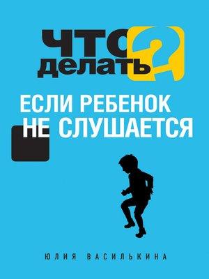 cover image of Что делать, если ребенок не слушается