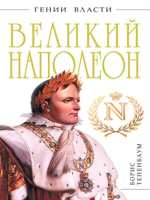 cover image of Великий Наполеон