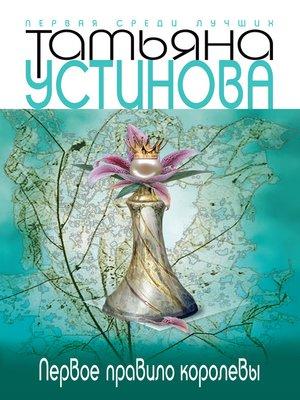 cover image of Первое правило королевы