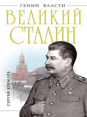 cover image of Великий Сталин