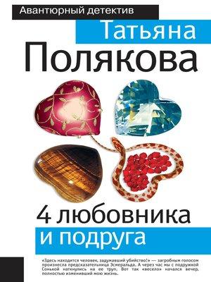 cover image of 4 любовника и подруга
