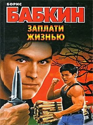 cover image of Заплати жизнью