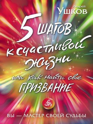 cover image of 5 шагов к счастливой жизни, или Как найти свое призвание