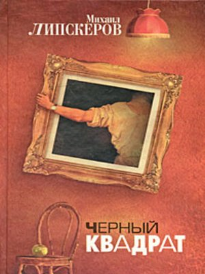 cover image of Черный квадрат