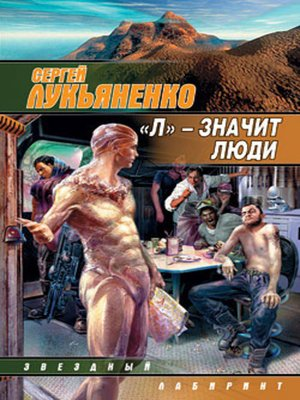 cover image of «Л» – значит люди (Сборник)