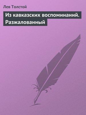 cover image of Из кавказских воспоминаний. Разжалованный