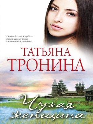 cover image of Чужая женщина