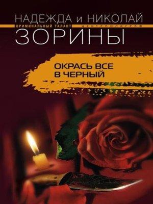 cover image of Окрась все в черный
