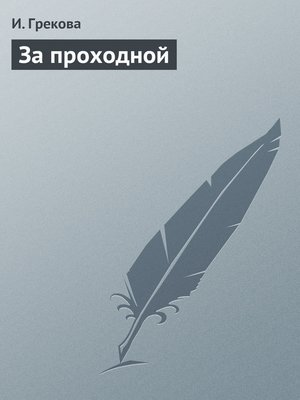 cover image of За проходной