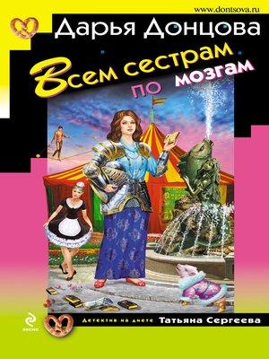 cover image of Всем сестрам по мозгам