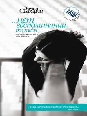 cover image of …нет воспоминаний без тебя (сборник)