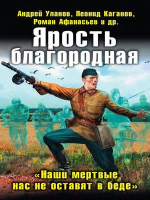 cover image of Ярость благородная. «Наши мертвые нас не оставят в беде» (сборник)