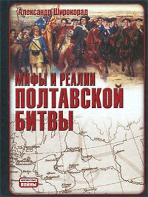 cover image of Мифы и реалии Полтавской битвы