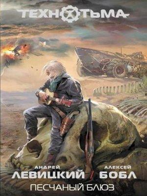 cover image of Песчаный блюз