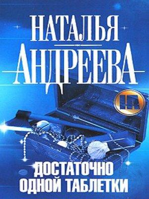 cover image of Достаточно одной таблетки