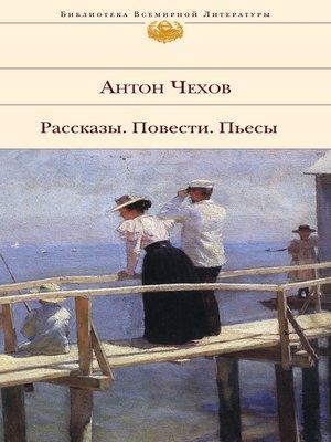 cover image of Рассказ неизвестного человека