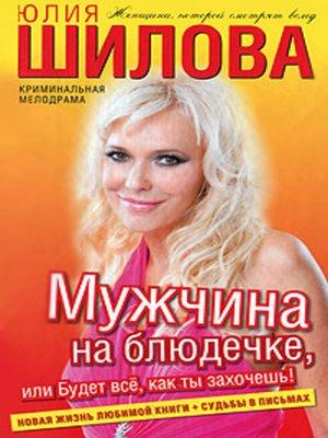 cover image of Мужчина на блюдечке, или Будет все, как ты захочешь