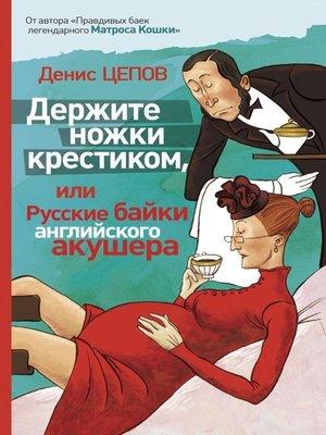 cover image of Держите ножки крестиком, или Русские байки английского акушера