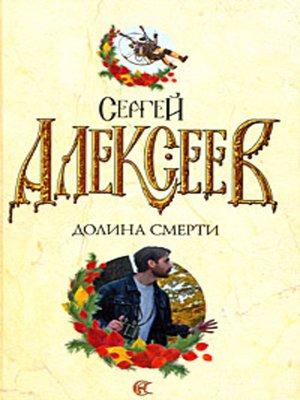 cover image of Долина смерти