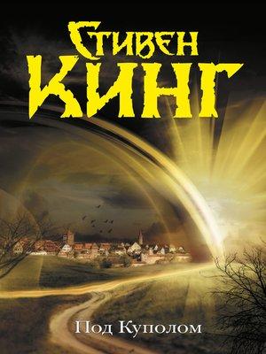 cover image of Под Куполом