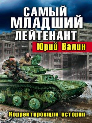 cover image of Самый младший лейтенант. Корректировщик истории