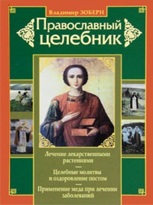 cover image of Православный целебник