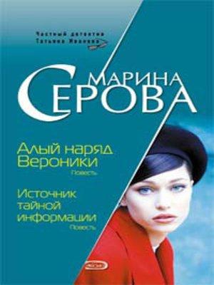 cover image of Алый наряд Вероники