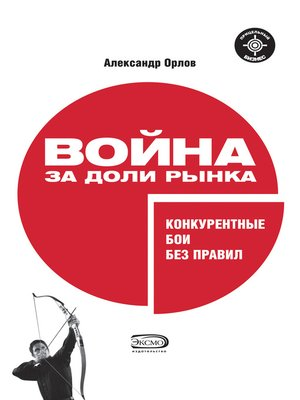 cover image of Война за доли рынка