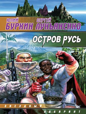 cover image of Остров Русь