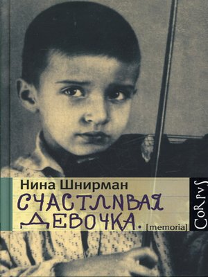 cover image of Счастливая девочка