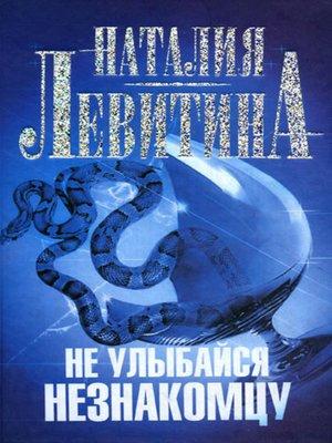cover image of Не улыбайся незнакомцу