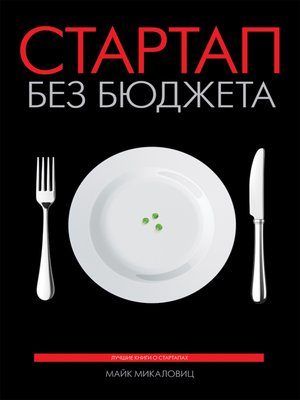 cover image of Стартап без бюджета