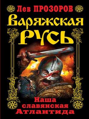 cover image of Варяжская Русь. Наша славянская Атлантида