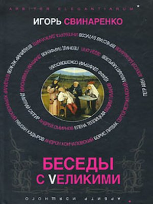cover image of Беседы с Vеликими