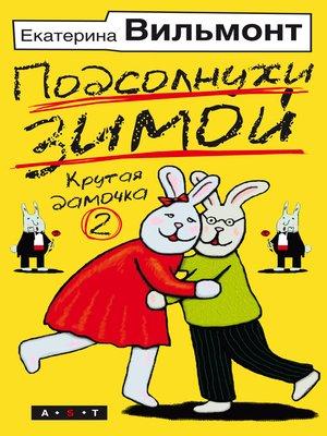 cover image of Подсолнухи зимой
