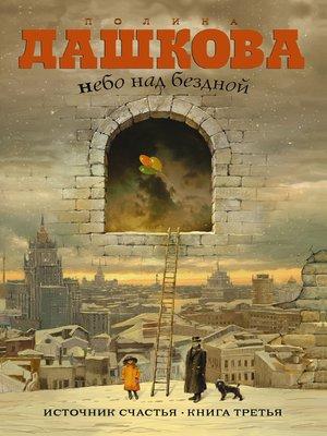 cover image of Небо над бездной