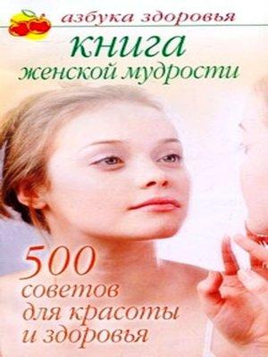 cover image of Книга женской мудрости: 500 советов для красоты и здоровья
