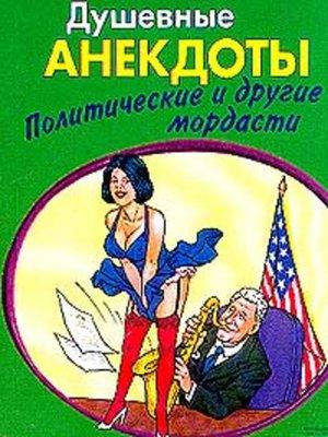 cover image of Душевные анектоды