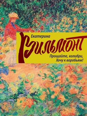 cover image of Прощайте, колибри, хочу к воробьям!