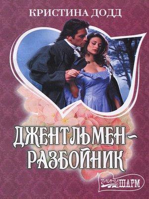 cover image of Джентльмен-разбойник