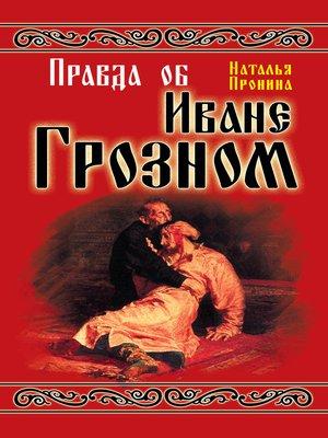 cover image of Правда об Иване Грозном