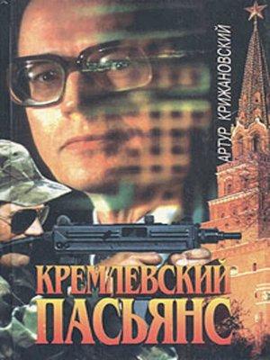 cover image of Кремлевский пасьянс