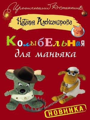 cover image of Колыбельная для маньяка