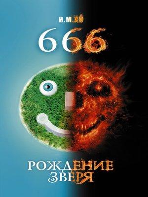 cover image of 666. Рождение зверя