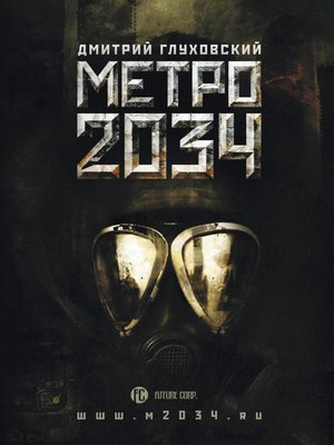 cover image of Метро 2034