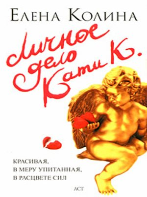 cover image of Личное дело Кати К.