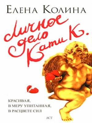cover image of Личное дело Кати К.