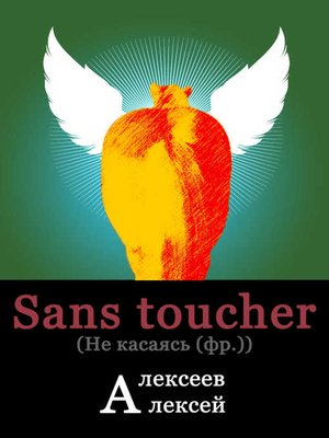 cover image of Sans toucher (Не касаясь)