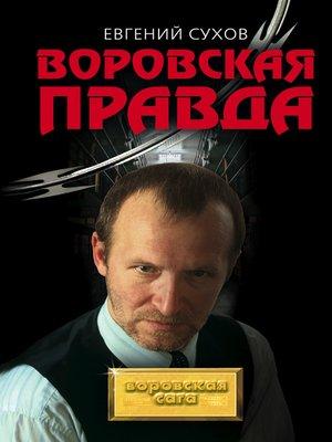 cover image of Воровская правда