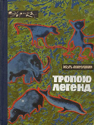 cover image of Тропою легенд